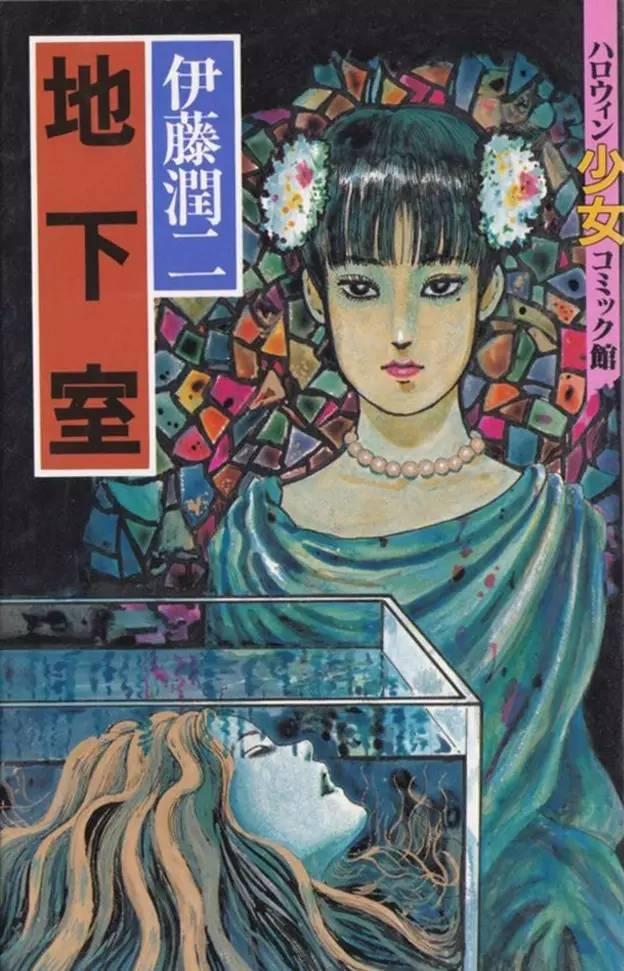 『地下室』(1990年2月20日発行)
