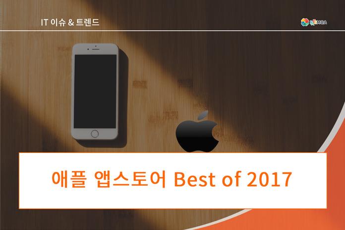 애플 앱스토어 2017