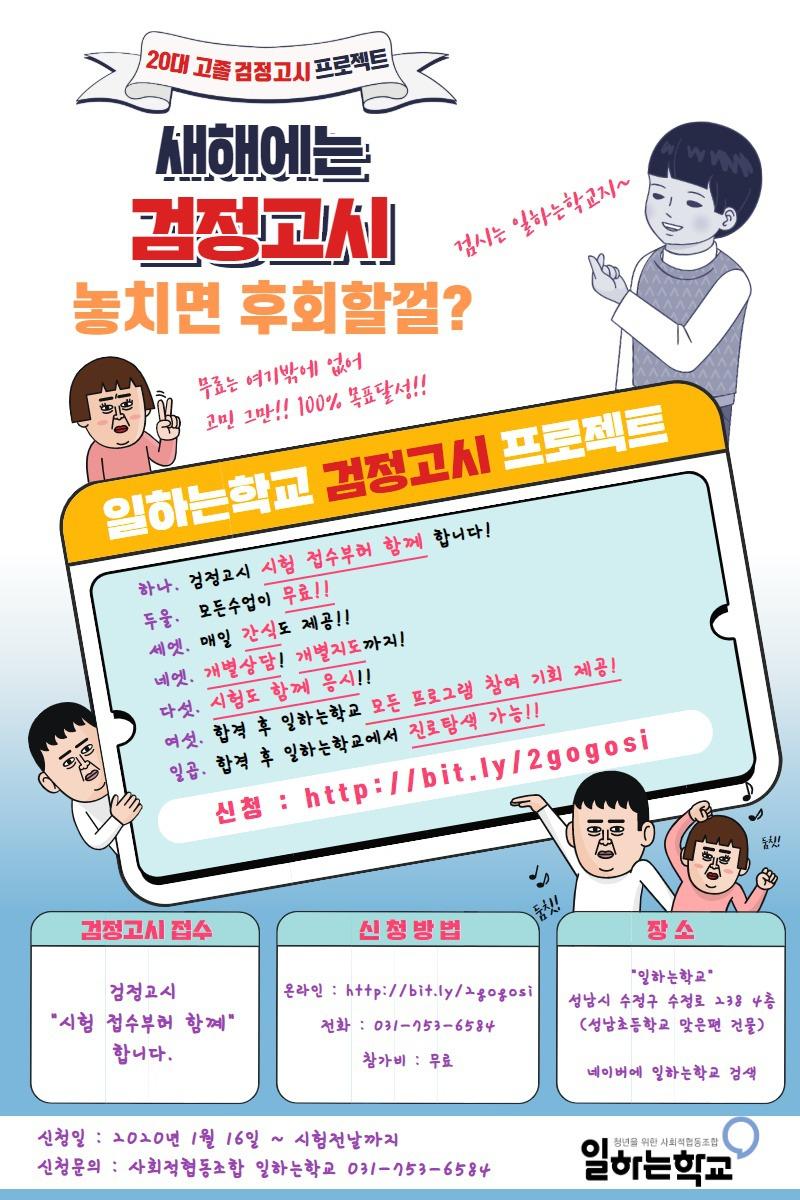 [참가자 모집]20대를 위한 검정고시합격 프로젝트!!!