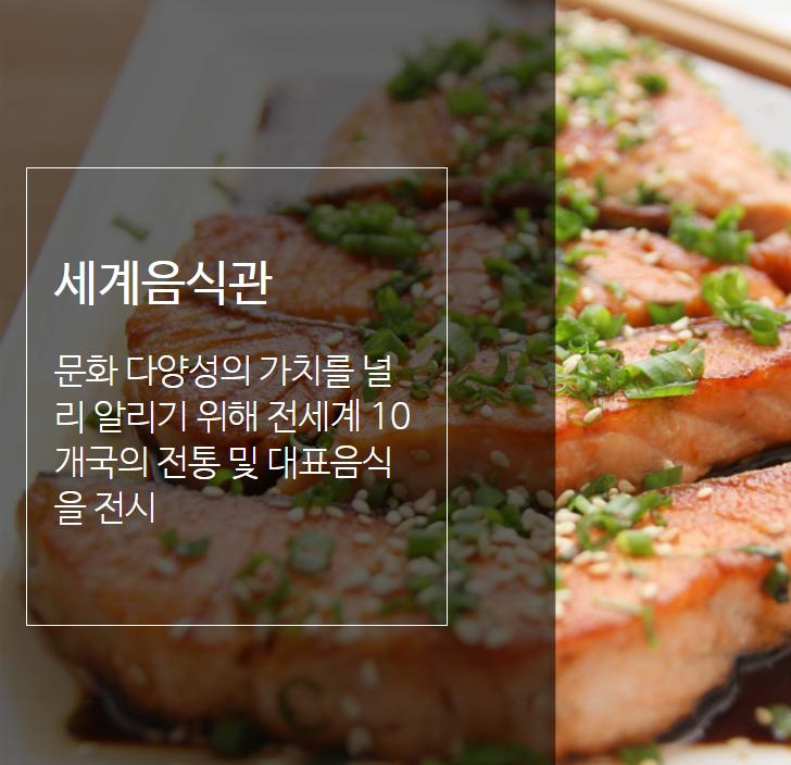 2018 부산국제음식박람회 세계음식관