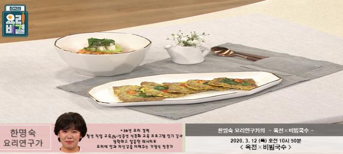 EBS 최고의 요리비결 한명숙의 육전 & 비빔국수 레시피 만드는법 3월 12일 방송