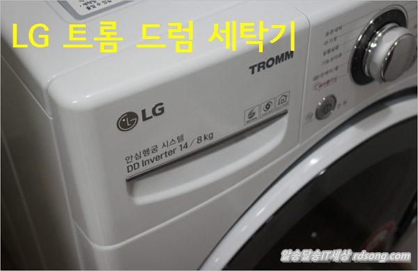 LG 드럼 세탁기 FR14WQT 세탁+건조 구입 후기 [ LG 트롬 ]