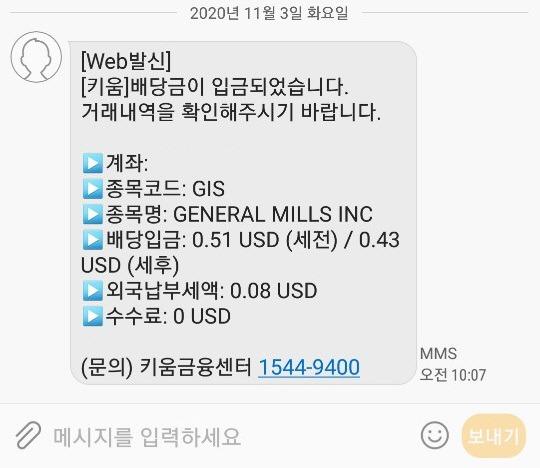 미국 하겐다즈 아이스크림 제조회사 주식 - GIS 제너럴 밀스 General Mills, Inc. 2020년 3분기 배당금 입금