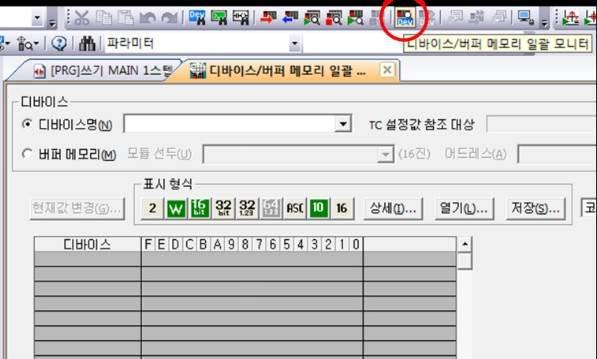 디바이스 버퍼 메모리 확인창