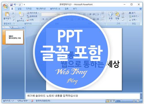 PTT글꼴포함저장