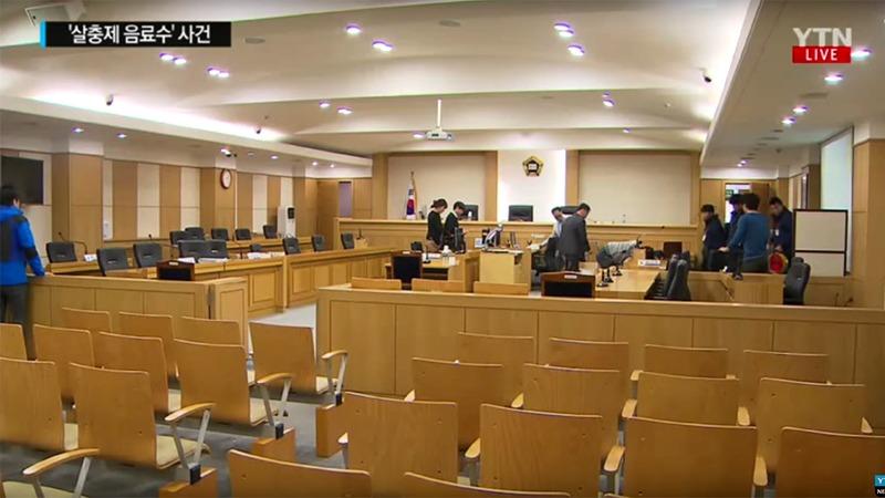 사진: 최장 국민참여재판으로 알려진 살충제 음류수 사건의 YTN 보도 장면