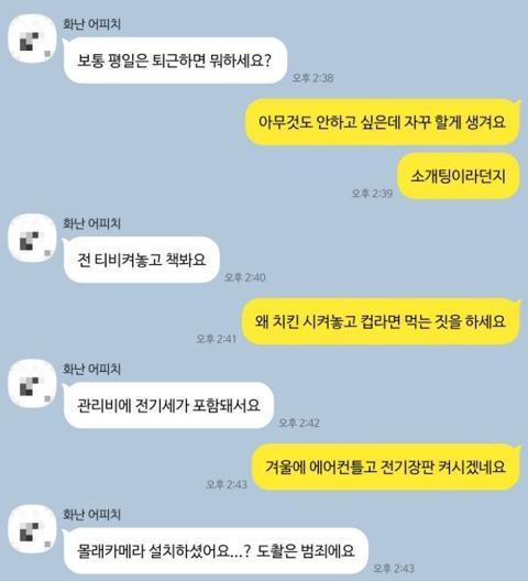 소개팅 남녀 티키타카 2