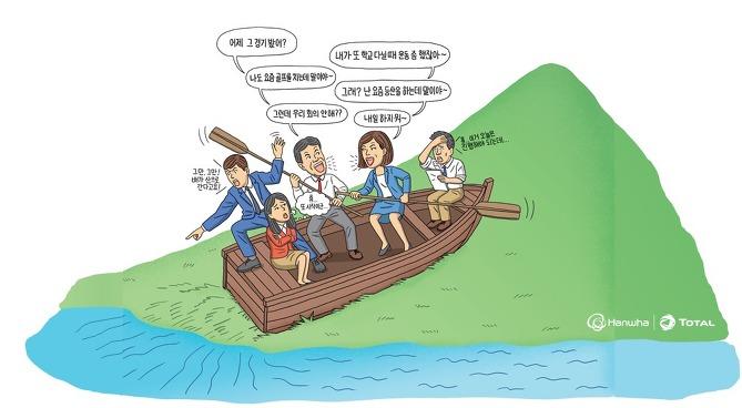 직장생활백서-회의문화