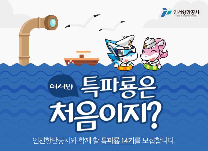 인천항만공사 특파룡 14기 모집