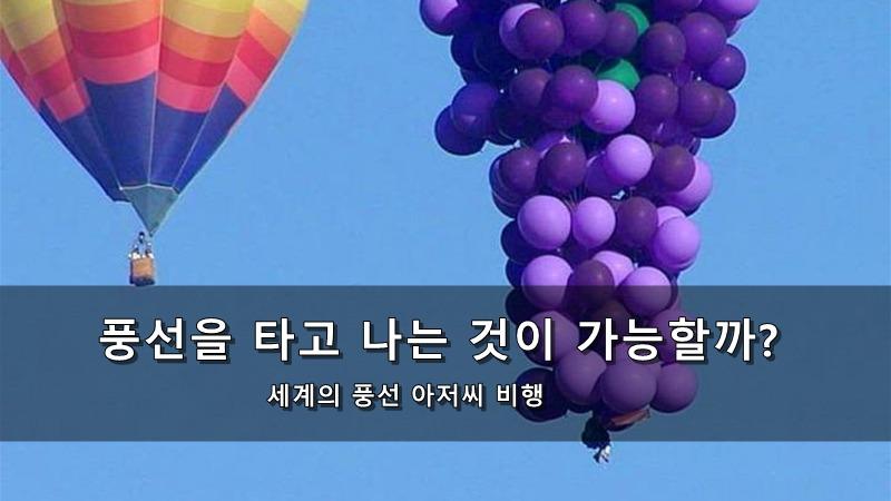 풍선아저씨 비행 - 풍선을 타고 하늘을 나는 것이 가능할까?