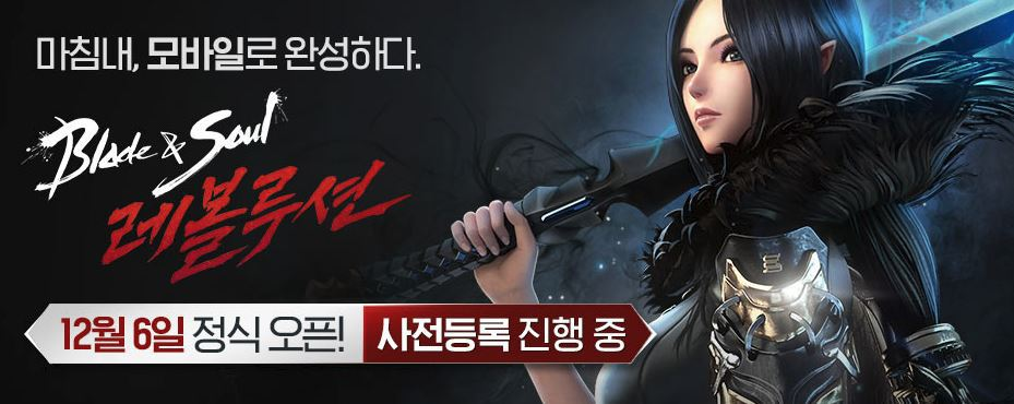 블레이드앤소울 출시일전 사전예약