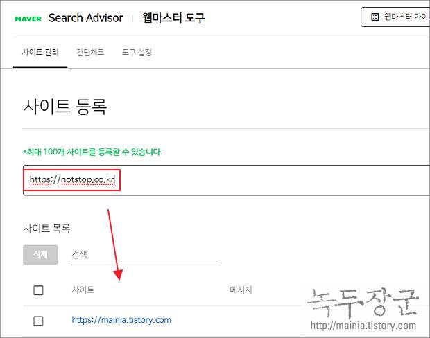 네이버 검색 노출 웹 마스터 도구인 서치어드바이저에 사이트 등록하기