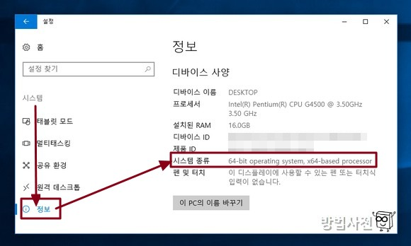 Windows 설정 시스템 정보에서 시스템 종류 확인