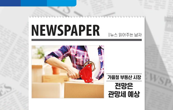 [뉴스 읽어주는 남자] 가을철 부동산 시장 전망은 관망세 예상