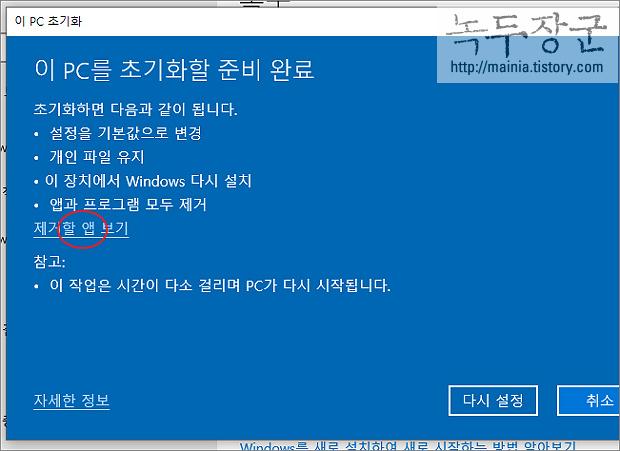 윈도우10 전체 재설치 대신 C 드라이브만 초기화 하기