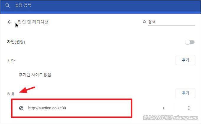 구글 구글 크롬 팝업 허용 방법 [ chrome 78 ] - 원하는 사이트 설정 팝업허용 방법9