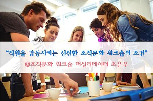 신선한 조직문화 워크숍 with 조은우 코치