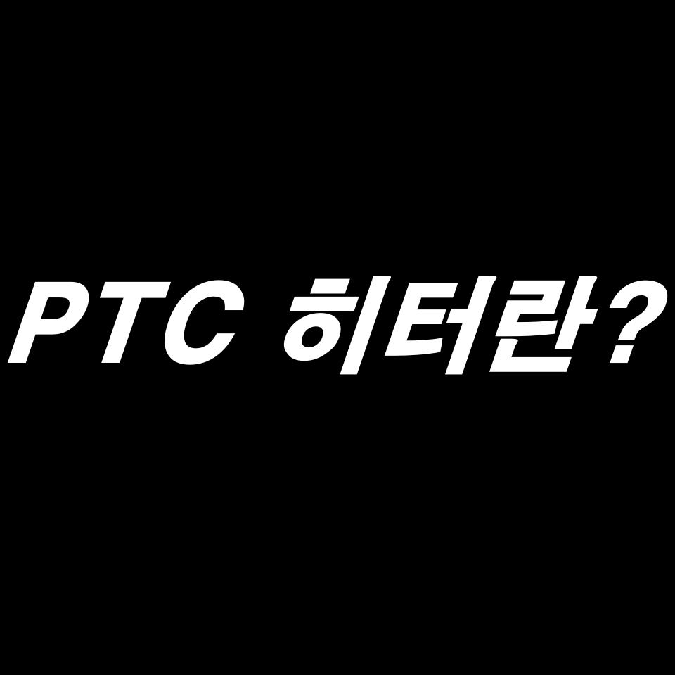 PTC 히터 썸네일