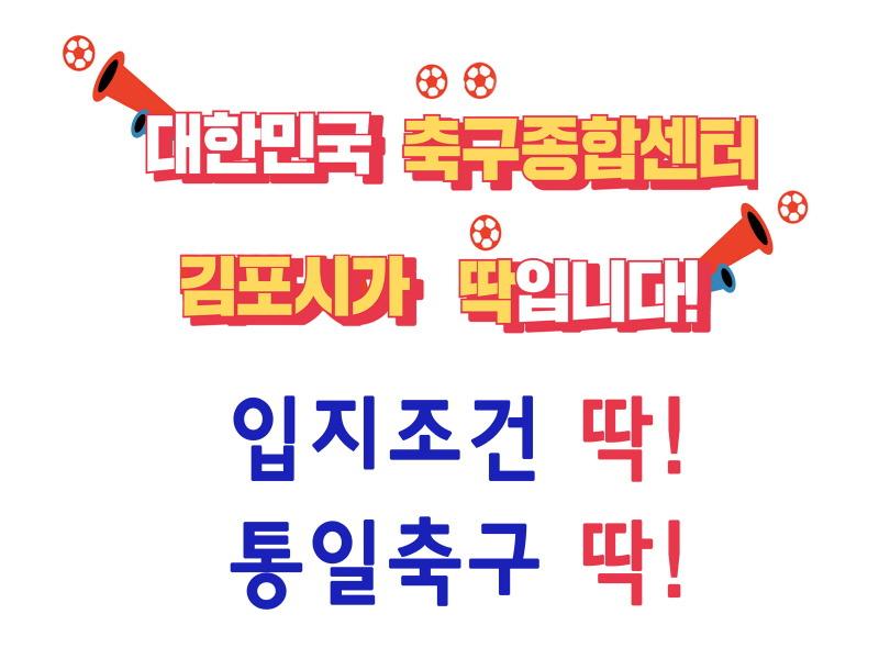 """""""대한민국 축구종합센터 김포시가 딱입니다!"""" 축구종합센터 김포유치 챌린지 스타트"""