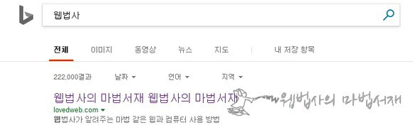 웹법사 빙 검색 결과