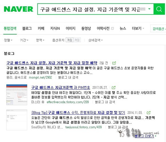 네이버 검색 결과 페이지