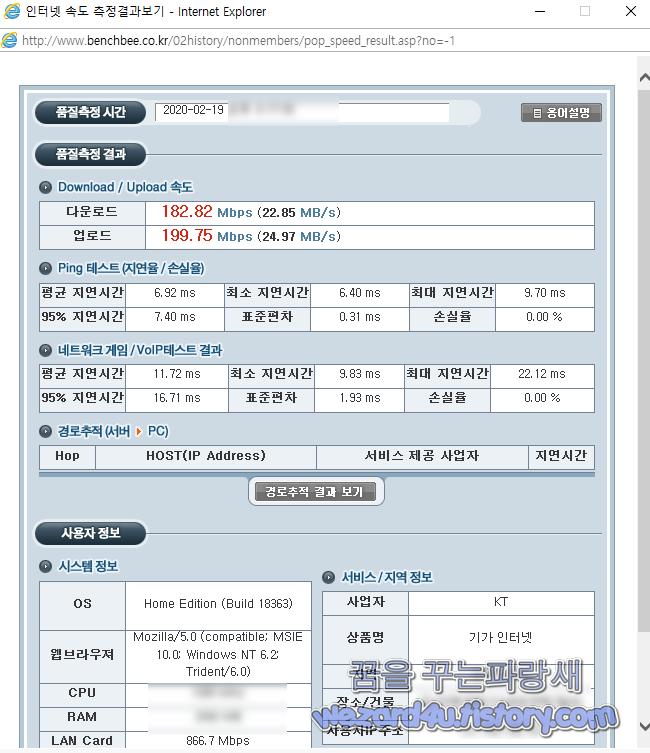 ipTIME(아이피타임) A3000UA 무선랜 카드 속도 측정 2