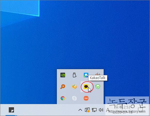 카카오톡 PC 버전 윈도우 자동 실행 해제하기, 실행하기