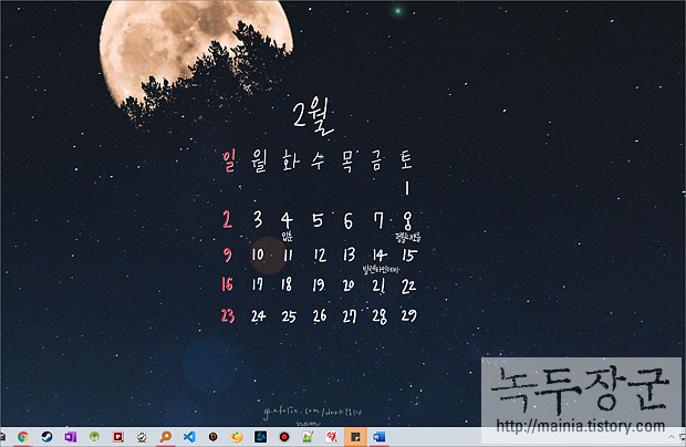 윈도우10 (Windows10) 2020 달력 바탕화면 설치하기, 달력 배경화면 만들기