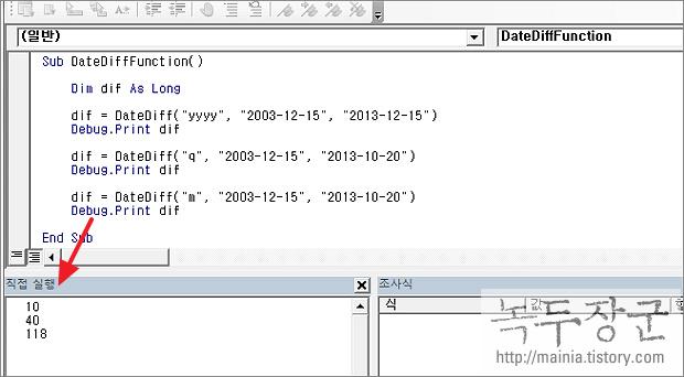 엑셀 VBA 날짜 차이를 계산하는 DateDiff 함수 사용하는 방법