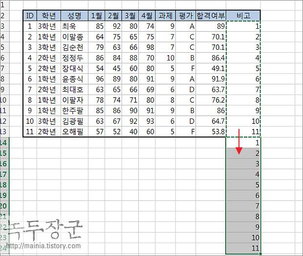 엑셀 Excel 표에서 모든 행마다 빈칸 추가하는 방법