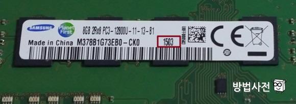 삼성 메모리 제조일(생산년도 주차)