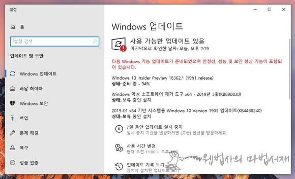 윈도우10 업데이트 사용 가능한 업데이트 있음