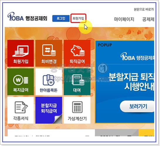 행정공제회 회원가입 클릭