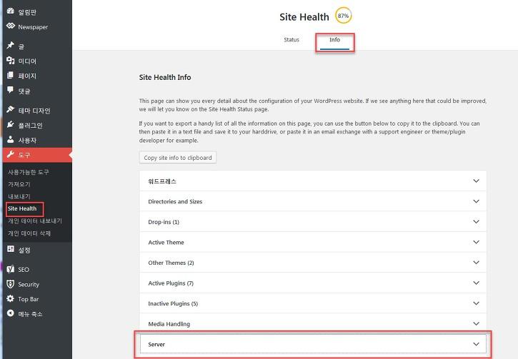 워드프레스 Site Health