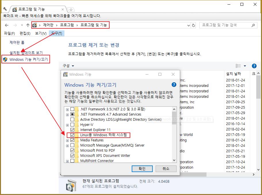 WEBDIR :: 윈도우즈에서 리눅스 설치 - WSL