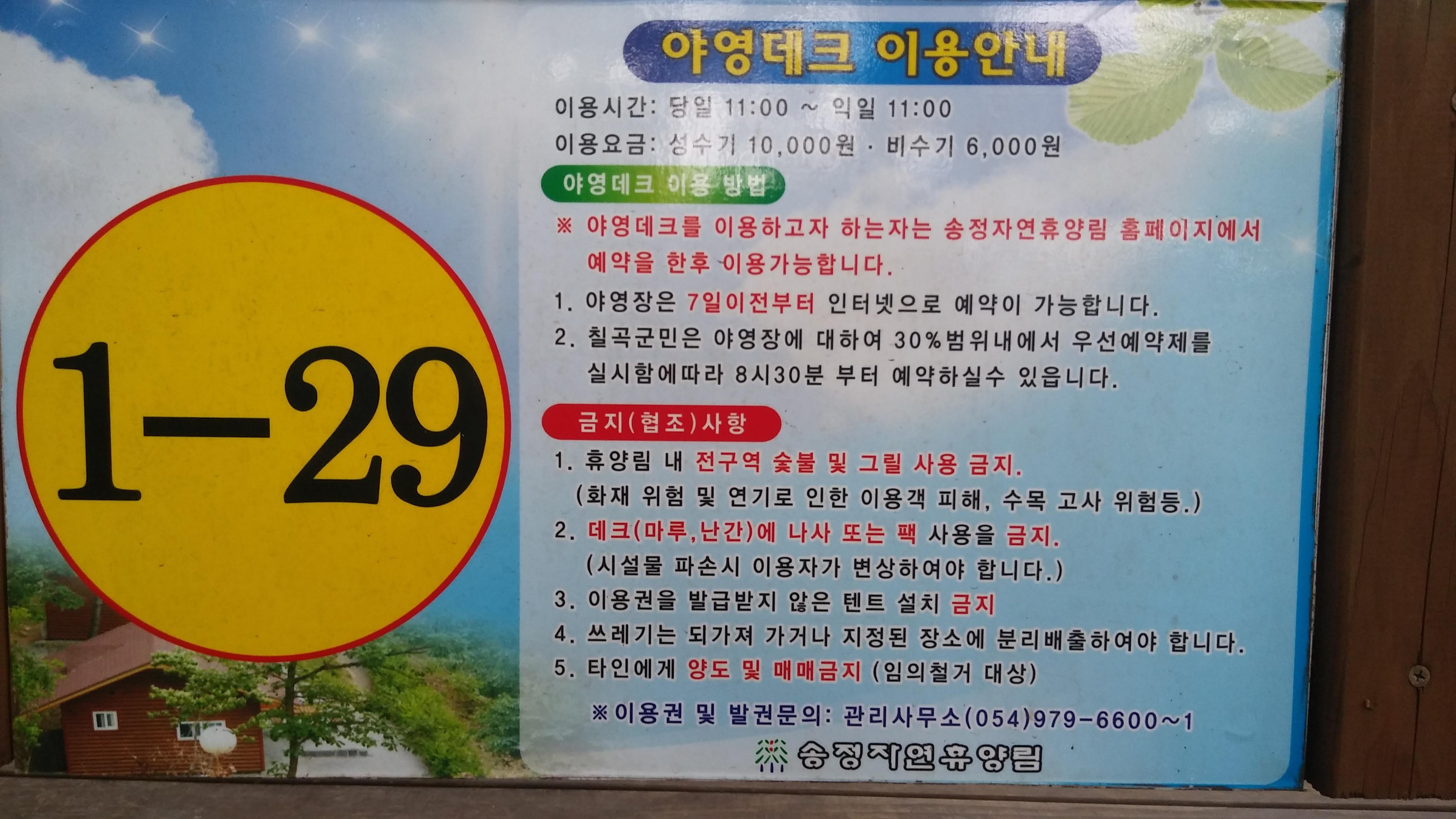 칠곡군 송정자연휴양림