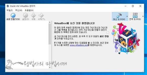Oracle VM VirtualBox 관리자