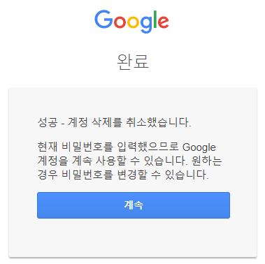 구글 계정 삭제 복구하기