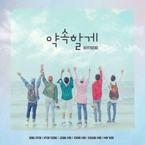 BOYFRIEND – To My Bestfriend Lyrics [English, Romanization]
