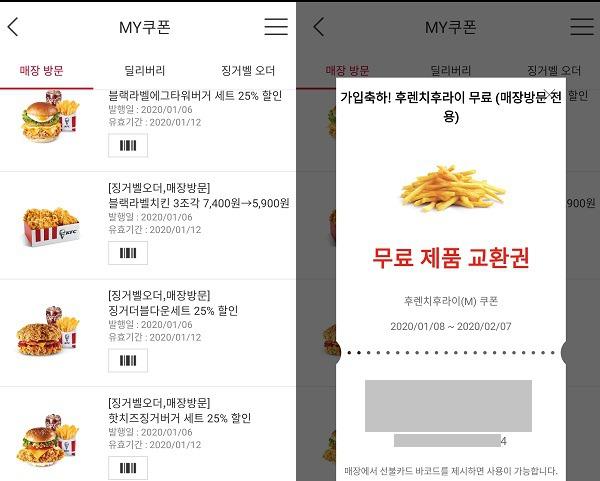 KFC 모바일 상품권 앱 등록, 매장 키오스크 선불카드 사용하기