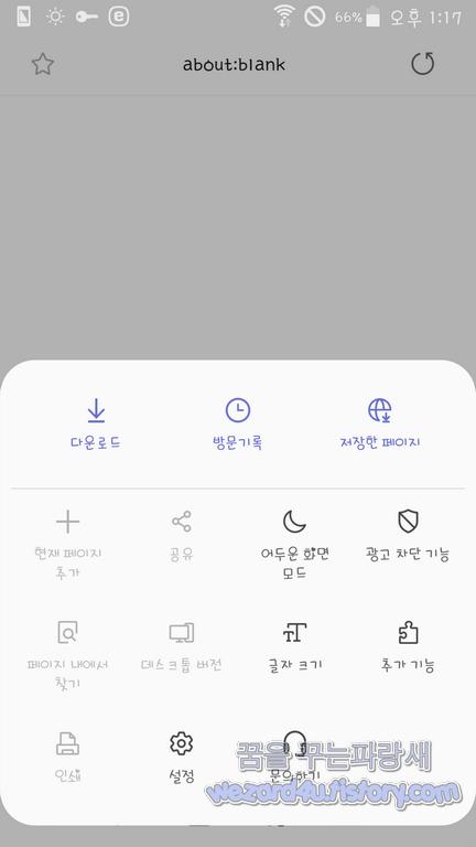 스마트폰 삼성 인터넷 브라우저 기본 검색 엔진 변경 방법