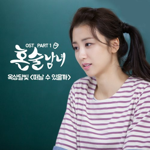 OKDAL – Could I Leave (Drinking Solo OST Part 1) Lyrics [English, Romanization]