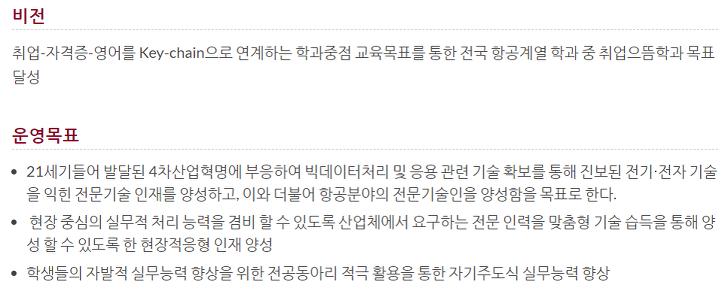 김포대학교 항공전기전자과 입시요강/커트라인/경쟁률