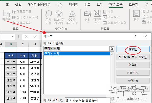 엑셀(Excel) VBA – 매크로 이용해서 특정 조건의 데이터를 삭제하고 싶을 때