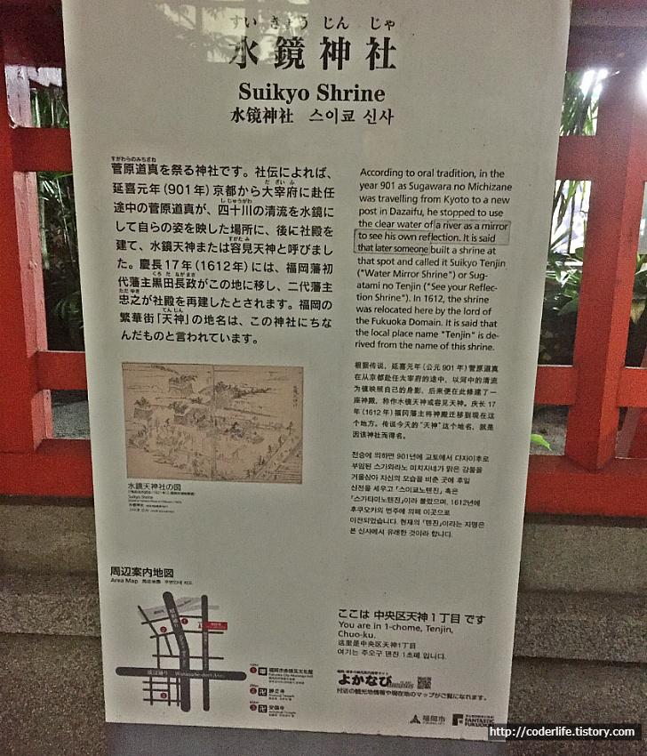 스이교신사 수경신사 후쿠오카