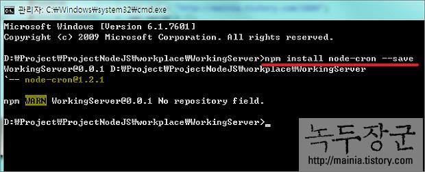 Node JS 작업 스케줄러 모듈을 이용해서 배치 작업하는 방법