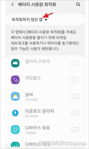 안드로이드 9 파이 앱 배터리 최적화 방법5