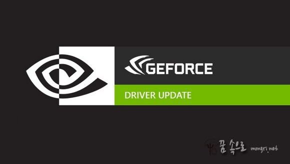 nvidia 그래픽 드라이버 업데이트