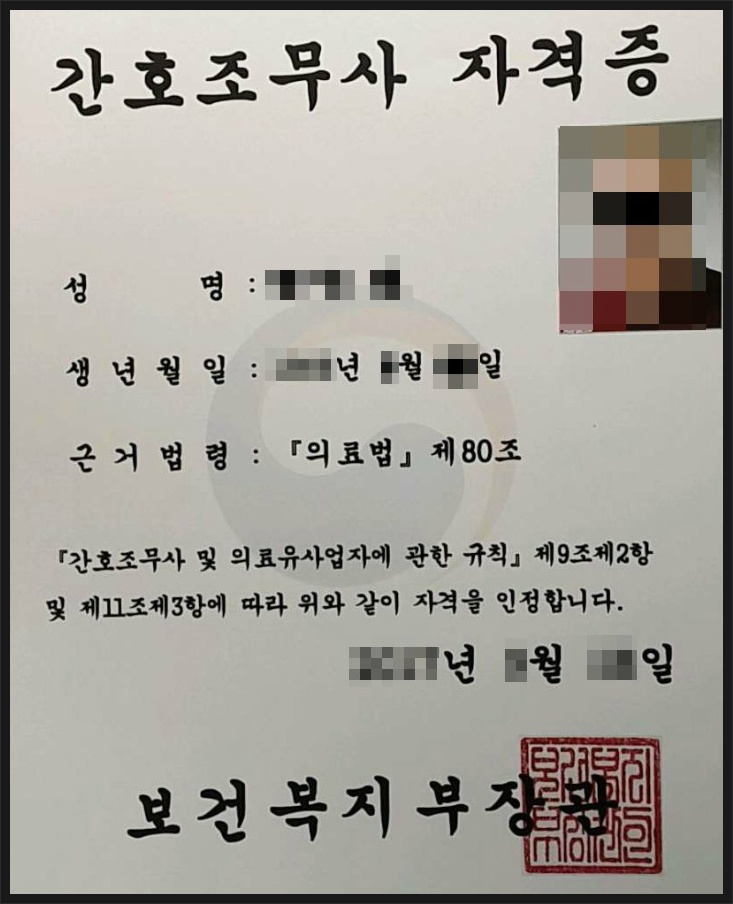 간호조무사_자격증_재발급_신청_인터넷_온라인으로_출력
