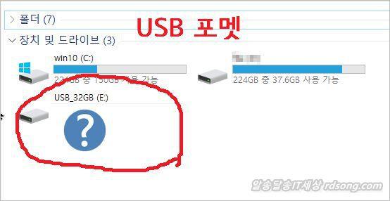 usb 포멧 프로그램 윈도우10 usb포멧 잘 안될 때2